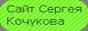 http://kochukov.ucoz.ru
